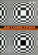 Автометрия