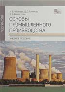 Основы промышленного производства