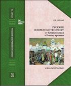 Русские в переломную эпоху от Средневековья к Новому времени