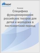 Специфика функционирования российских театров для детей и молодёжи в постсоветский период