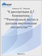 """К диссертации Д.Г. Коновалова: """"Религиозный экстаз в русском мистическом сектантстве"""""""
