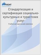 Стандартизация и сертификация социально-культурных и туристских услуг
