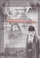 Страдный путь архимандрита Тавриона