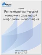 Религиозно-магический компонент славянской мифологии: монография