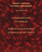 Полное собрание русских летописей. Т. XXX. Владимирский летописец. Новгородская вторая (Архивская) летопись