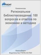 Региональное библиотековедение: 100 вопросов и ответов по экономике и методике