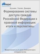 Формирование системы доступа граждан Российской Федерации к правовой информации: итоги и перспективы
