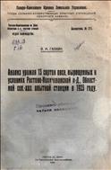 Анализ урожая 13 сортов овса, выращенных в условиях Ростово-Нахичеванской-н/Д, областной сельскохозяйственной опытной станции в 1925 году