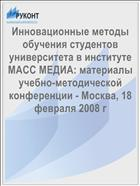 Инновационные методы обучения студентов университета в институте МАСС МЕДИА: материалы учебно-методической конференции - Москва, 18 февраля 2008 г