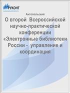 О второй  Всероссийской научно-практической конференции «Электронные библиотеки России -  управление и координация