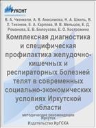 Комплексная диагностика и специфическая профилактика желудочно-кишечных и респираторных болезней телят в современных социально-экономических условиях Иркутской области