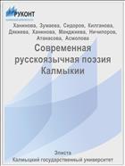 Современная русскоязычная поэзия Калмыкии