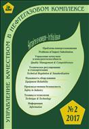 Управление качеством в нефтегазовом комплексе