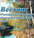 Вестник российской сельскохозяйственной науки
