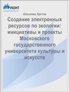 Создание электронных ресурсов по экологии: инициативы и проекты Московского государственного университета культуры и искусств
