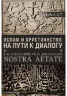 Ислам и христианство: на пути к диалогу. К 40-летию принятия декларации Nostra aetate