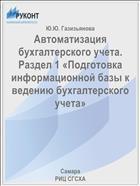 Автоматизация бухгалтерского учета. Разд. 1. Подготовка информационной базы к ведению бухгалтерского учета