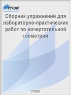Сборник упражнений для лабораторно-практических работ по начертательной геометрии