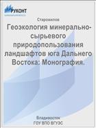 Геоэкология минерально-сырьевого природопользования ландшафтов юга Дальнего Востока: Монография.