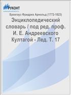 Энциклопедический словарь / под ред. проф. И. Е. Андреевского Култагой - Лед. Т. 17