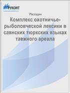 Комплекс охотничье-рыболовческой лексики в саянских тюркских языках таежного ареала