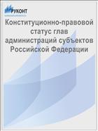 Конституционно-правовой статус глав администраций субъектов Российской Федерации