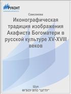 Иконографическая традиция изображения Акафиста Богоматери в русской культуре XV-XVIII веков