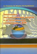 Экономико-математические модели и их применение в АПК