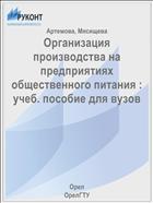 Организация производства на предприятиях общественного питания : учеб. пособие для вузов