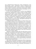 Маркетинг правила написания магистерской диссертации руб  Стр 4