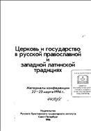 Русская Православная Церковь и Советское государство в 1940–1950-х гг.