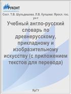 Учебный англо-русский словарь по древнерусскому, прикладному и изобразительному искусству (с приложением текстов для перевода)