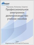 Профессиональное электронное делопроизводство: учебное пособие
