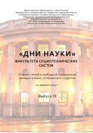 «Дни науки» факультета социотенических систем. Вып. III