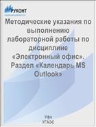 Методические указания по выполнению лабораторной работы по дисциплине «Электронный офис». Раздел «Календарь MS Outlook»