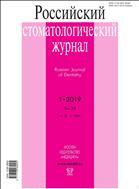 Российский стоматологический журнал
