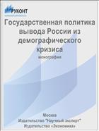 Государственная политика вывода России из демографического кризиса