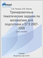 Тренировочные тематические задания по математике для подготовки к ЕГЭ 2007-2008