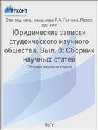Юридические записки студенческого научного общества. Вып. 8