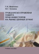 Гражданско-правовая защита прав инвесторов на рынке ценных бумаг