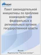 Пакет законодательной инициативы по проблеме взаимодействия федеральных и региональных органов государственной власти