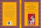 История кузнечного ремесла финно-угорских народов Поволжья и Предуралья: к проблеме этнокультурных взаимодействий