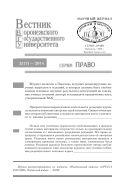 Вестник Воронежского государственного университета. Серия: Право