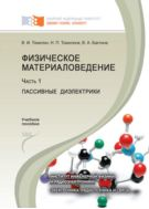 Физическое материаловедение. В 2 ч. Ч. 1. Пассивные диэлектрики