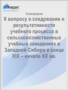 К вопросу о соедржании и результативности учебного процесса в сельскохозяйственных учебных заведениях в Западной Сибири в конце XIX – начале ХХ вв.