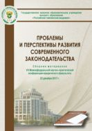 Проблемы и перспективы развития современного законодательства