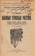 Бобовые зерновые растения