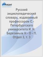 Русский энциклопедический словарь, издаваемый профессором С.-Петербургскаго университета И. Н. Березиным Н - О - П. Отдел 3, т. 3