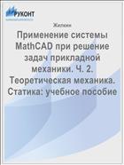 Применение системы MathCAD при решение задач прикладной механики. Ч. 2. Теоретическая механика. Статика: учебное пособие