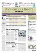 Российская бизнес-газета